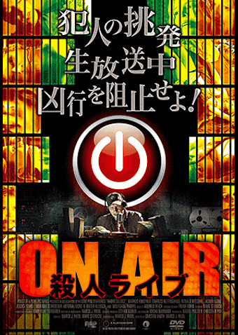 ON AIR 殺人ライブ