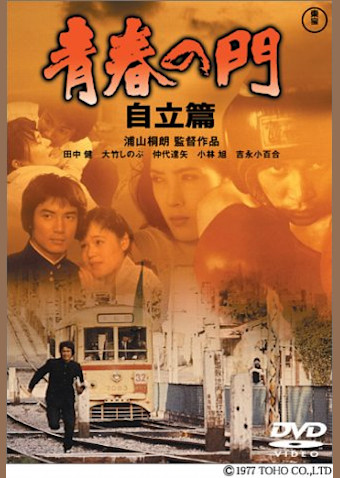 青春の門 自立篇 (1977)