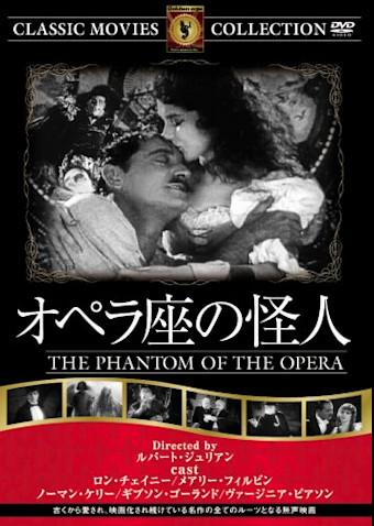 オペラ座の怪人 (1925)