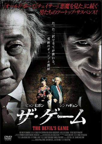 ザ・ゲーム (2008)
