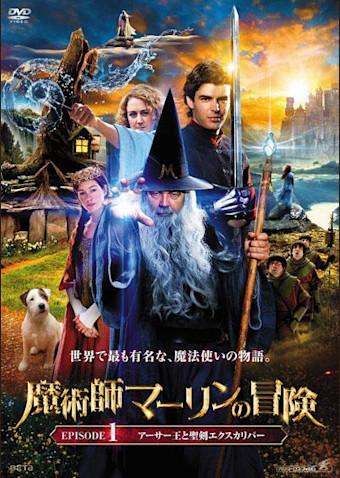 魔術師マーリンの冒険 EPISODE1:アーサー王と聖剣エクスカリバー