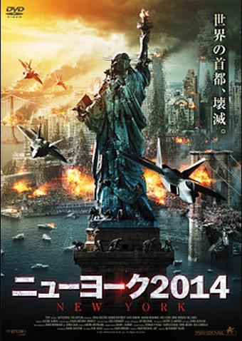 ニューヨーク2014
