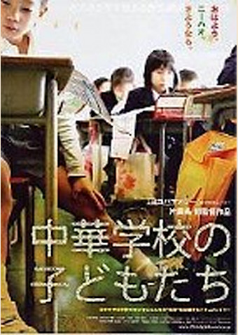 中華学校の子どもたち