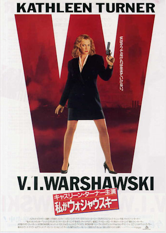 私がウォシャウスキー