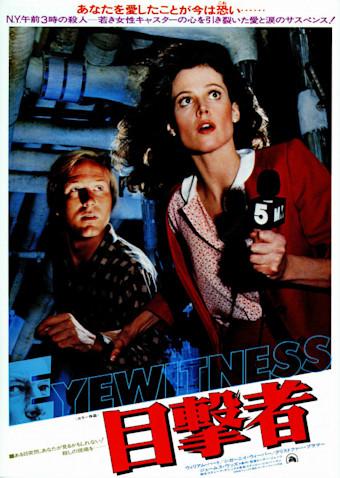 目撃者 (1981)