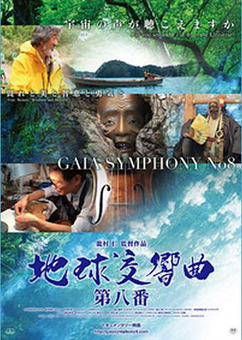 地球交響曲 ガイアシンフォニー 第八番