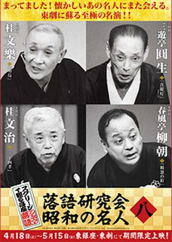 スクリーンで観る高座 シネマ落語「落語研究会 昭和の名人 八」