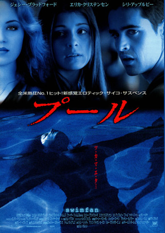 プール (2002)