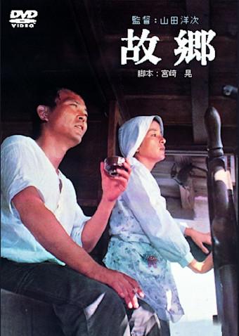 故郷 (1972)