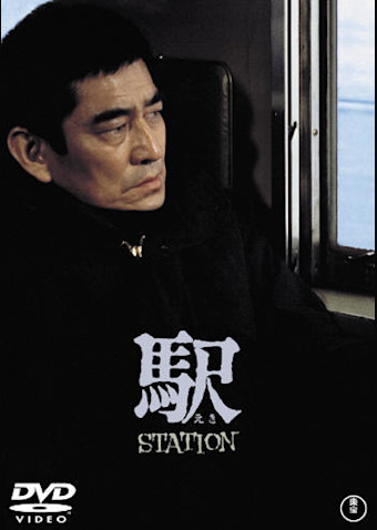 駅 STATION