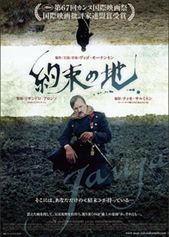 約束の地 (2014)