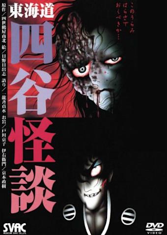 東海道 四谷怪談 (1999)