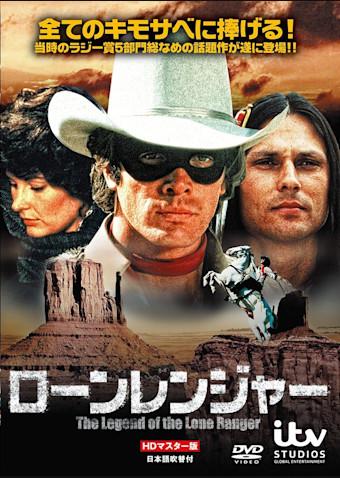 ローン・レンジャー (1981)