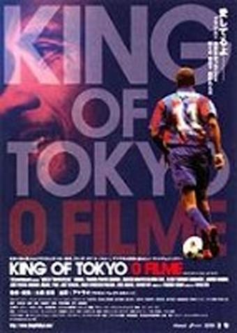 KING OF TOKYO O FILME キング・オブ・トーキョー・オ・フィウミ