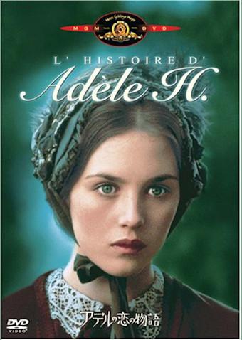 アデルの恋の物語