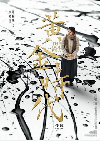 黄金時代 (2014)