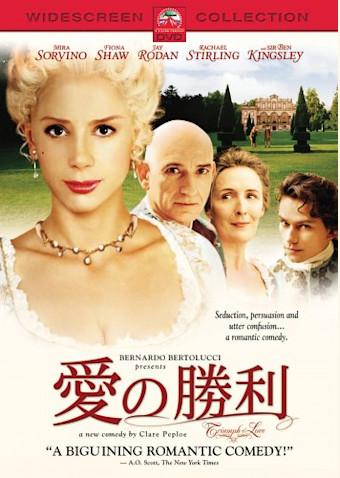愛の勝利 (2002)
