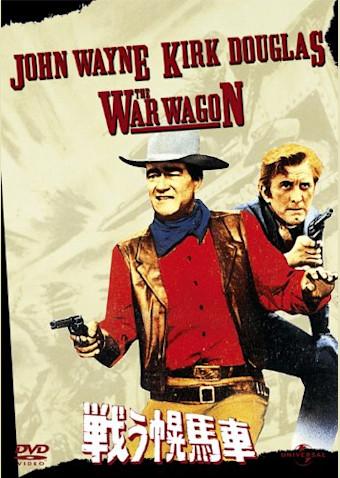 戦う幌馬車 (1967)
