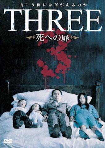 THREE 死への扉 / THREE 臨死