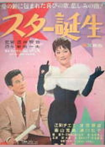 スター誕生 (1963)