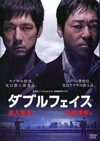 ダブルフェイス 偽装警察編