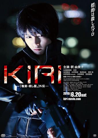 KIRI 「職業・殺し屋。」外伝