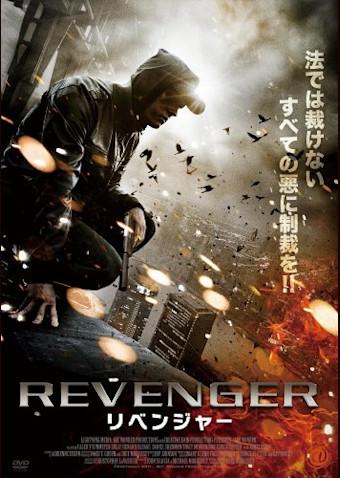 リベンジャー(2010)