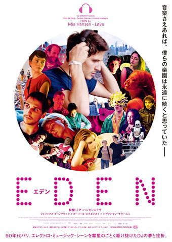EDEN エデン (2014)