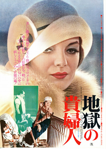 地獄の貴婦人 (1974)