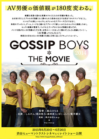 GOSSIP BOYS 2014 the MOVIE