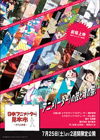 劇場上映 日本アニメ(ーター)見本市