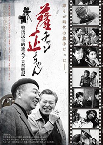 薩チャン正ちゃん 戦後民主的独立プロ奮戦記