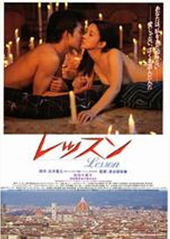 レッスン LESSON (1994)