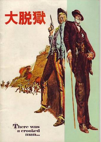 大脱獄 (1970)