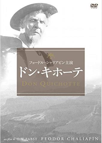 ドン・キホーテ (1933)