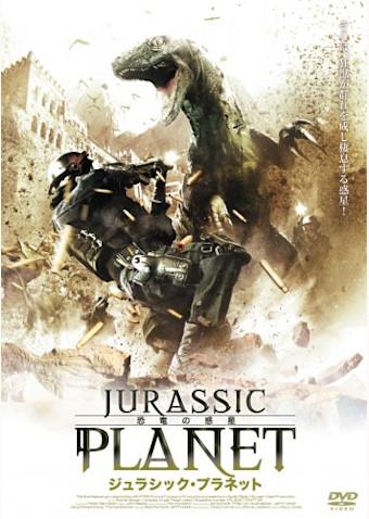 ジュラシック・プラネット 恐竜の惑星