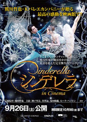 熊川哲也 Kバレエ カンパニー 「シンデレラ 」 in Cinema