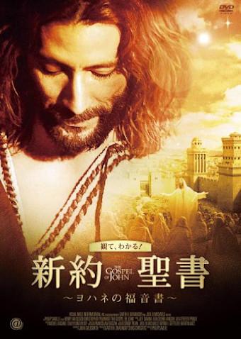 新約聖書 ヨハネの福音書