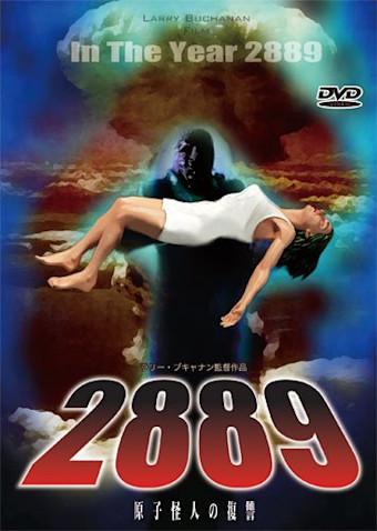 2889 原子怪人の復讐