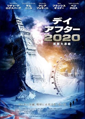 デイアフター2020 首都大凍結