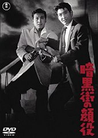 暗黒街の顔役 (1959)