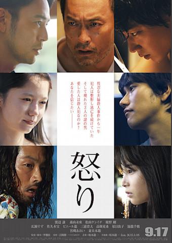 怒り (2016)