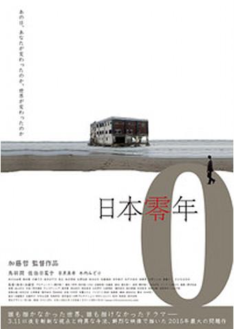 日本零年 フクシマからの風 第二章