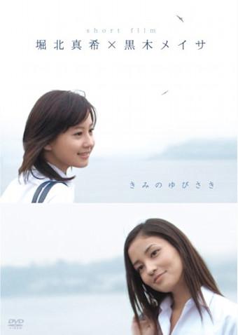 堀北真希×黒木メイサ short film 「きみのゆびさき」