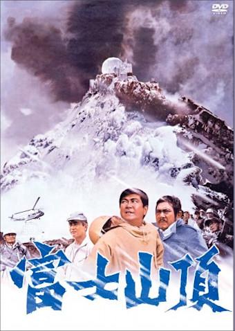 富士山頂 (1970)