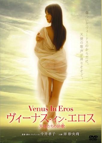 ヴィーナス・イン・エロス 天使たちの詩歌