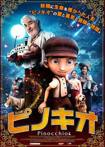 ピノキオ (2013)