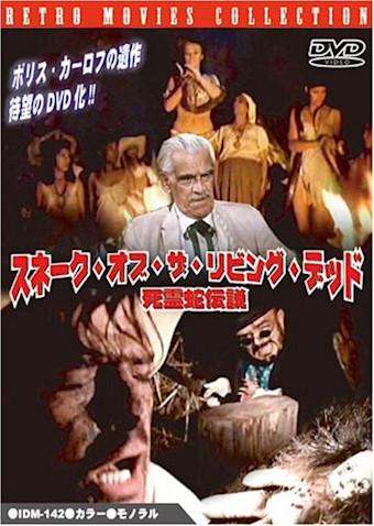 スネーク・オブ・ザ・リビング・デッド 死霊蛇伝説
