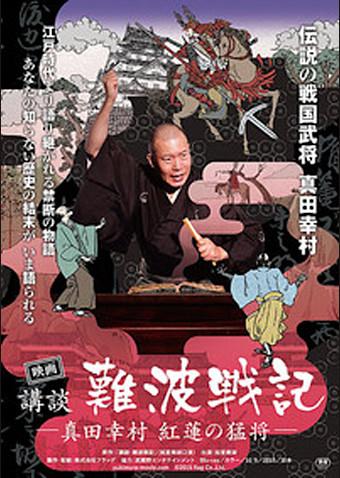 映画 講談・難波戦記 真田幸村 紅蓮の猛将