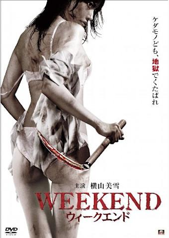 WEEKEND ウィークエンド (2012)